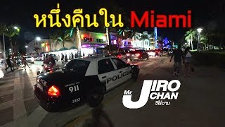 EP 128.ไปหา FC ที่ Miami ขับรถกันสนุก
