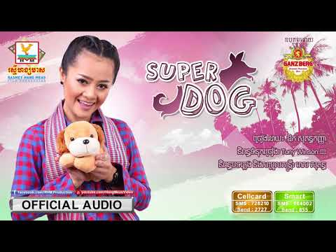SUPER DOG - Sokun Kanha [OFFICIAL AUDIO]