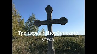 Три церкви нюрбинского улуса