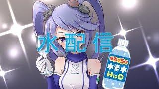 [LIVE] インサイドちゃん'sの水配信