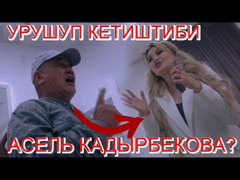АСЕЛЬ КАДЫРБЕКОВА ТАМАША ТОРГО ТУШТУ!