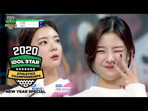 SeJeong's First Score Is 10 Points! Lia Dropped Her Arrow.. [2020 ISAC New Year Special Ep 4]