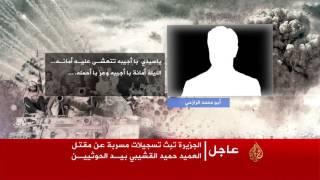 تسريبات تصفية القشيبي | العملية تمت بعلم وتخطيط من المدعو أبو علي الحاكم، وهو القائد العسكري الحوثي