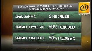 Онлайн-площадка по кредитованию белорусов: вывод из тени частных займов