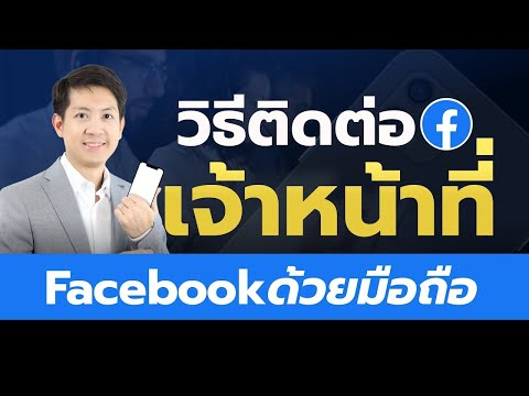 วิธีติดต่อเจ้าหน้าที่เฟสบุ๊กได้ง่ายๆ บนมือถือ ยิงแอด facebook ไม่ผ่าน? บัญชีโดนแบน? เพจโดนปิดทำไงดี?