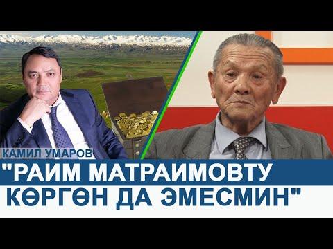 """""""РАИМ МАТРАИМОВТУ КӨРГӨН ДА ЭМЕСМИН"""""""