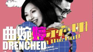 [JOY RICH] [新歌] 曲婉婷 - Drenched(電影春嬌與志明主題曲)(完整發行版)