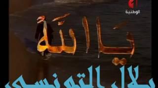 أجمل أناشيد دينية أنتجها التلفزيون التونسي في التسعينات