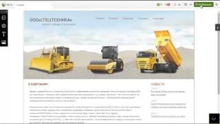 Публикация сайта на конструкторе сайтов A5.ru