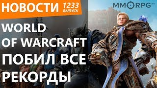 World of Warcraft побил все рекорды. Новости