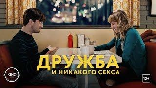 Дружба и никакого секса? (2014) Дублированный трейлер