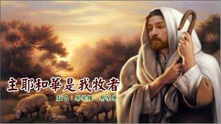 佳美腳蹤 2019年葉明翰牧師事奉回顧與最後見證