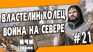 The Lord of the Rings: War in the North - 21 серия - Большие яйца и страшный лес