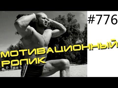 Бодибилдинг фитнес спорт мотивация. Занятия бодибилдингом. Видео тренировки для начинающих.