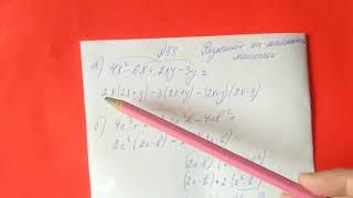 88 Алгебра 9 класс. Разложите на множители многочлен