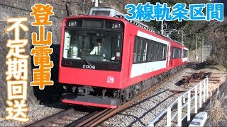 3線軌条区間を走る箱根登山鉄道2000形(氷河特急塗装) 不定期回送