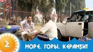 Море. Горы. Керамзит - 2 серия / 1 сезон / Сериал / HD 1080p / MARS MEDIA