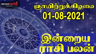 01/08/2021 | Indraya Rasi Palan | Today Rasi Palan | Britain Tamil Bhakthi | இன்றைய ராசி பலன்