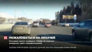 Россияне смогут сообщить ГИБДД об опасном вождении через спецприложение