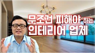 사기 당하지 않고 인테리어 업체 고르는 꿀팁!! (여비…