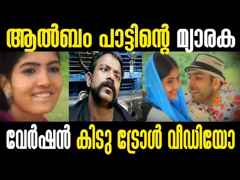 troll video album pattu durantham malayalam malayalam trolls tiktok jokes comedy tik tok kerala actress politics   malayalam trolls tiktok jokes comedy tik tok kerala actress politics