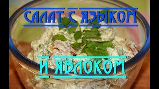 Салат с языком и яблоком
