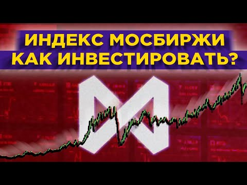 Индекс МосБиржи. Как инвестировать и стоит ли это делать?