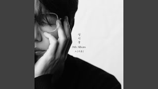 Moments in-between (이음새)