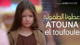 Lagu Asli Atouna El Toufoule اعطونا الطفولة menyentuh