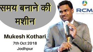 समय पैदा करने की  मशीन है! आर. सी. एम्.   | Mukesh Kothari |Jodhpur Seminar | 7th oct2018