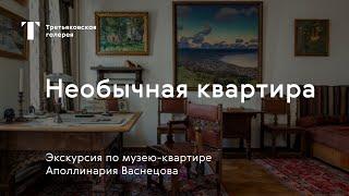 Экскурсия по музею-квартире Аполлинария Васнецова / «Музей для всех»