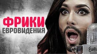 Евровидение. Самые яркие фрики конкурса Евровидение