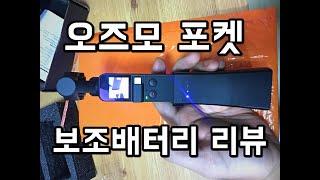 DJI 오즈모 포켓용 보조배터리 간단리뷰 4K