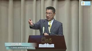 20180223行政院徐政委兼發言人記者會