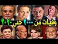 300 فنان وفنانة رحـلــوا من عام 2000 حتي عام  2020 بعضهم لن تصـدق أنهم رحـلــو ا !!