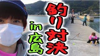 【釣り対決】入れ食い状態で余裕の勝利?!【広島秋キャンプ赤髪のとも】#4