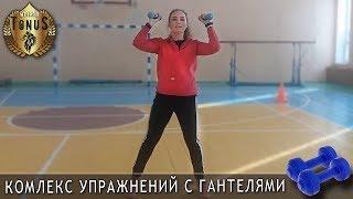 Комплекс упражнений с гантелями. Физическая культура с гантелями.