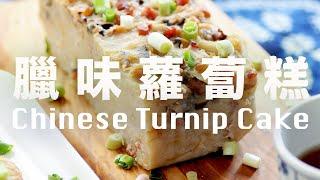 【Eng Sub】港式臘味蘿蔔糕   無水原汁原味  會吃到一絲絲蘿蔔  過年必吃  Homemade Cantonese Style Turnip Cake Recipe