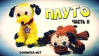 "Собачка из резинок ""Плуто"" Лумигуруми. Ч.-2. Rainbow Loom Pluto Dog Loomigurumi"