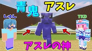 【マインクラフト】アスレ最強の2人が青鬼に変身!?3250m青鬼アスレで逃げ切る!!