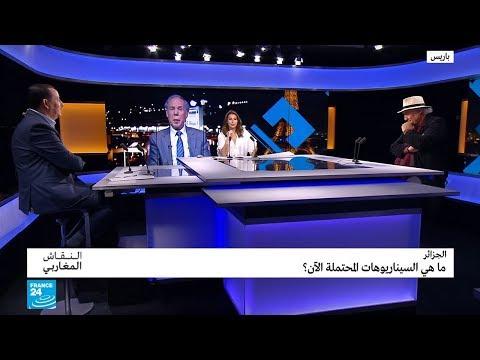 الجزائر: ما هي السيناريوهات المحتملة الآن؟  - نشر قبل 2 ساعة