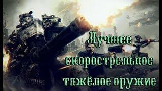 Fallout 4 - лучшее скорострельное тяжёлое оружие