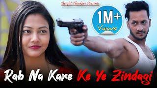 Rab Na Kare Ke Ye Zindagi Kabhi Kisi Ko Daga De    Heart Broken Love Story    Bright Thinkers