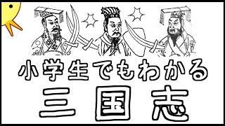 一番大事なとこはわかると思います 横山光輝の漫画『三国志』です、興味持った方はどうぞ↓ https://www.amazon.co.jp/三国志-1-桃園の誓い-希望コミッ...