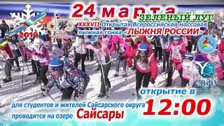 24 марта состоится Всероссийская массовая лыжная гонка Лыжня России 2019