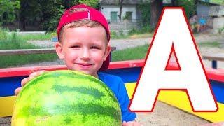 Азбука. Буква 🅰️ Развивающее видео для детей - Учим Букву А
