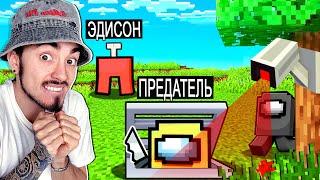 САМЫЙ ТУПОЙ ПРЕДАТЕЛЬ В AMONG US МАЙНКРАФТ
