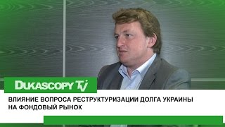 Фондовый рынок Украины(Рынок может реагировать на новости только когда на рынке есть инвесторы, это пока не про Украину. Сергей..., 2015-06-16T12:07:40.000Z)