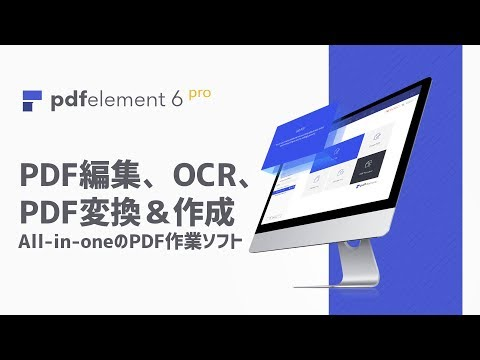 PDF編集、OCR、PDF変換&作成の方法解説!All-in-oneのPDF作業ソフト「PDFelement 6 Pro」丸わかり
