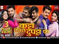 Katta tanal dupatta par  bhojpuri action movie  pawan singh  ravi kishan superhit bhojpuri movie